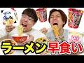 【早食い】ラーメン5種類どっちが早く食べられるか?【カップヌードル・サッポロ一番・蒙古タンメン・チキンラーメン・一風堂】