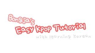 Video This is Bongja's Easy Kpop Dance Tutorial Channel~♥ download MP3, 3GP, MP4, WEBM, AVI, FLV Agustus 2017
