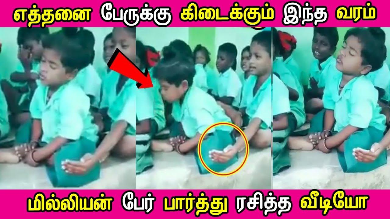எத்தனை பேருக்கு கிடைக்கும் இந்த வரம் மில்லியன் பேர் பார்த்து ரசித்த வீடியோ @Tamil News