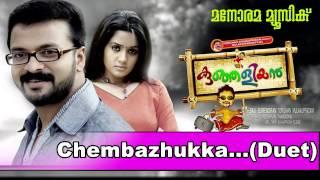 Chembazhukka (Duet) | Kunjalian