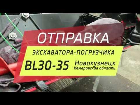 Отправка экскаватора-погрузчика Boulder BL30-25 в Новокузнецк