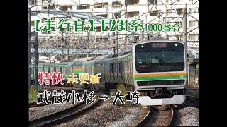 【走行音】JR湘南新宿ラインE231系1000番台 武蔵小杉→大崎〔未更新・墜落インバータ〕