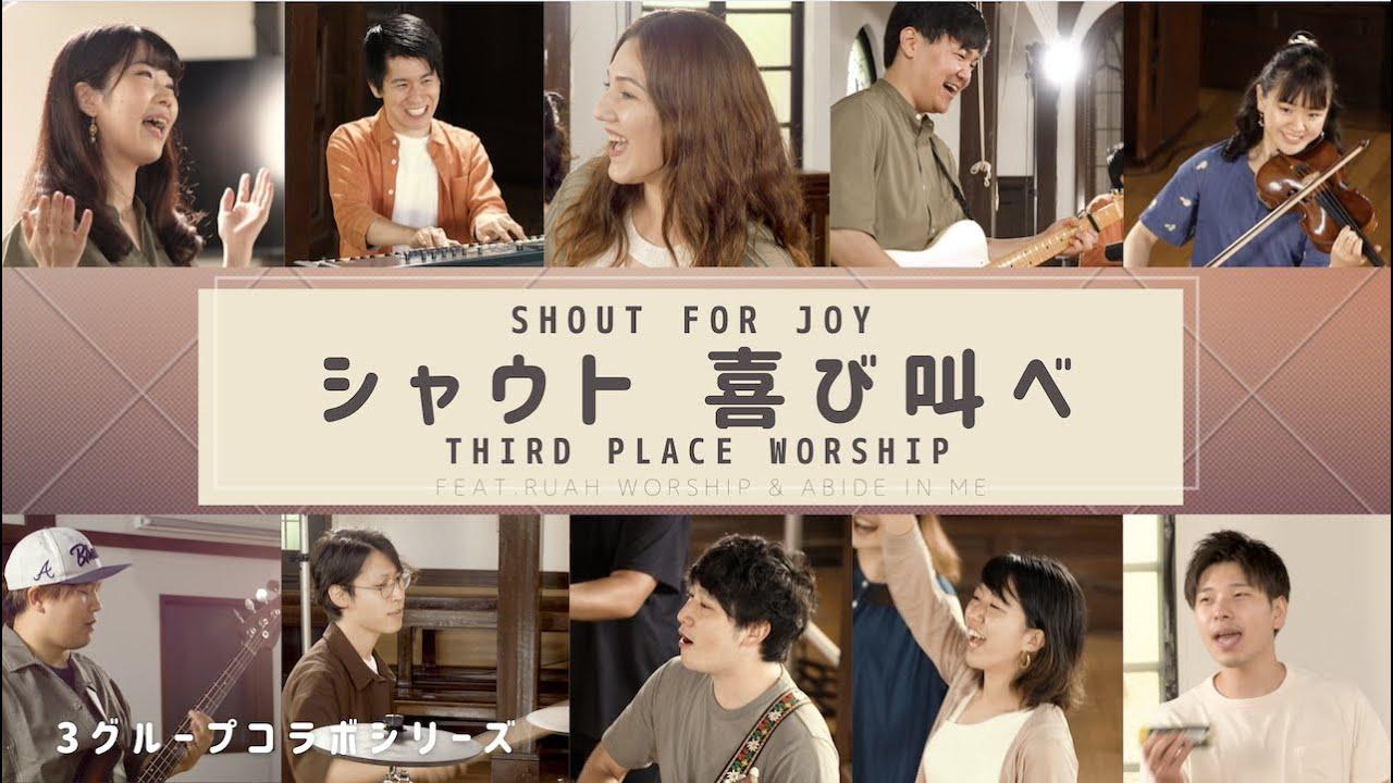 Download シャウト 喜び叫べ - THIRD PLACE WORSHIP -