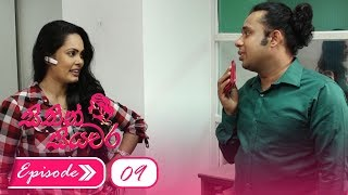 Sithin Siyawara | Episode 09 - (2018-05-01) | ITN Thumbnail