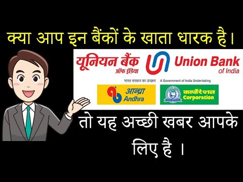 If you are the account holder of these banks, then this good news is for you. | Union Bank of India