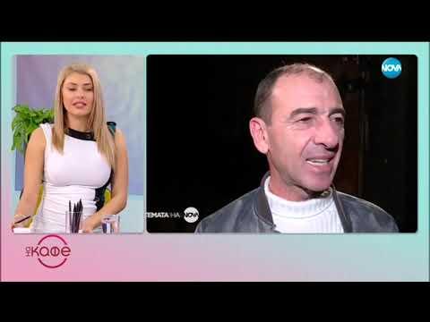 Димитър Маринов: За пътя до Холивуд и обратно - На кафе (11.03.2019)