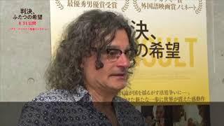 『判決、ふたつの希望』監督インタビュー映像