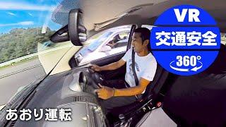 【大分県警】あおり運転【VR交通安全動画】