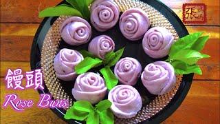 ★ 玫瑰花饅頭 一 簡單做法 ★   Rose Buns/ Mantou Easy Recipe thumbnail