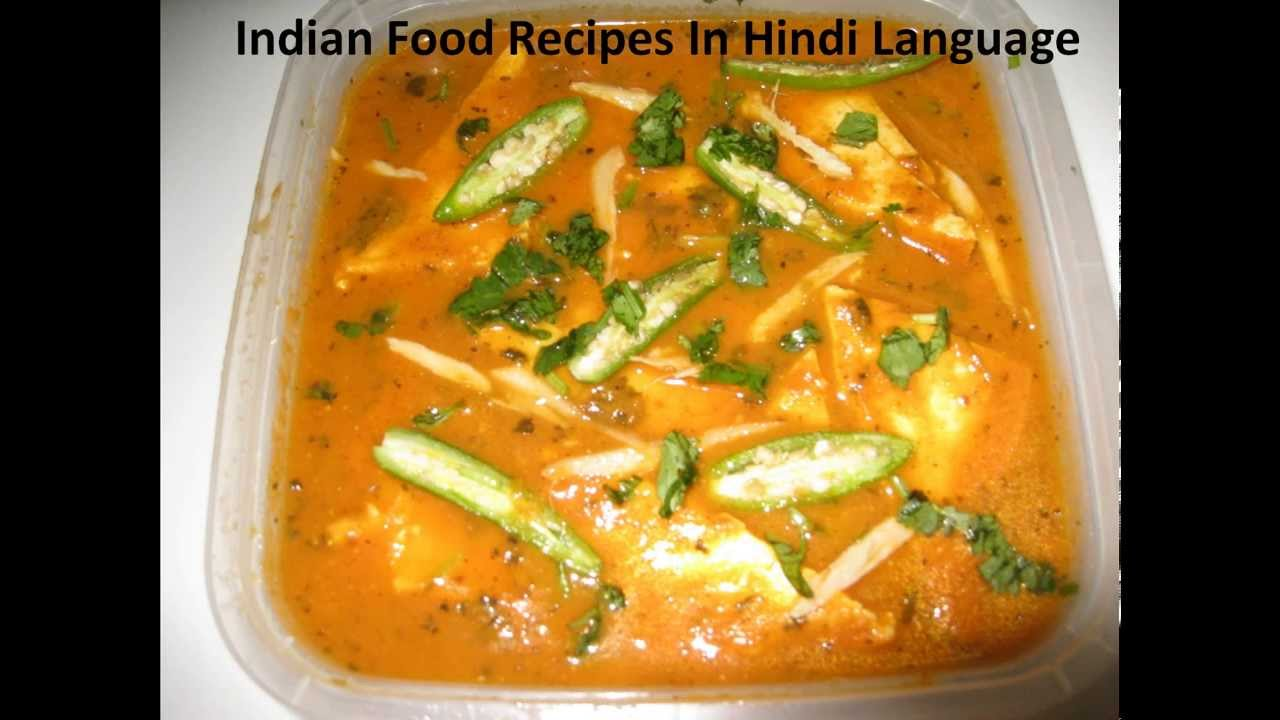 Indian food recipes in hindi languageindian vegetarian recipes in indian food recipes in hindi languageindian vegetarian recipes in hindi forumfinder