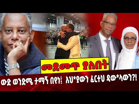 Download #Ethiopianews ውድ ወንድሜ ታማኝ በየነ፤  አህ*ያውን ፈርተህ ዳው*ላውን❓❗️ Tamagn   Abiy  Ahmed   TPLF September-06-2021