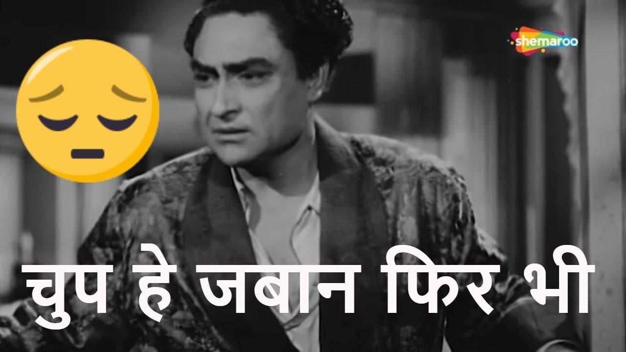 चुप हे जबान फिर भी   Chup Hey Jaban Phir Bhi-HD Video   Bhai Bhai (1956)   Ashok K, Kishore K   Rafi