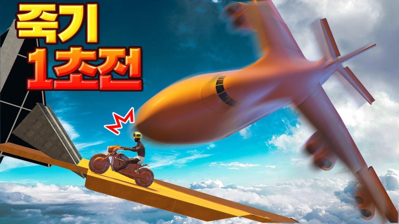 비행기 엄청 크네..? ㅇ.. 오지마!!!!!!!!!!!!!! 암레이스 GTA5 작업레이스 [사모장]