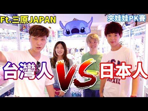 【特別企劃】爆笑蒙眼夾娃娃PK對決 兩人差點親下去【Bobo TV】#137 claw machine クレーンゲームFt.三原JAPAN Sanyuan_JAPAN
