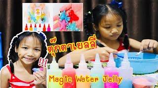 ตุ๊กตาเยลลี่ Magic Water Jelly ของเล่นเสริมพัฒนาการเด็ก DIY l น้องใยไหม kids snook