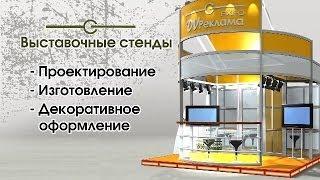 DV Реклама - выставочные стенды (GIGA TV)(Ролик для размещения на GIGA TV., 2014-04-25T04:50:08.000Z)