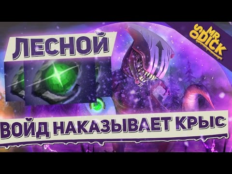 видео: ЛЕСНОЙ ВОЙД ПРОТИВ РИКИ И КЛИНКЗА | faceless void dota 2