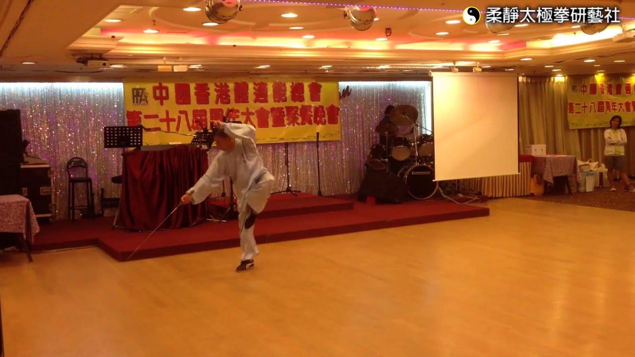 2015年盧明遠師傅受體適能總會邀請於第二十八屆周年大會表演太極劍 - YouTube
