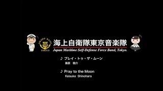 プレイ・トゥ・ザ・ムーン 篠原 敬介 Pray to the Moon Keisuke Shimoha...