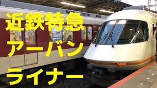 近鉄特急 アーバンライナーplus 21000系 大和八木到着〜発車