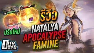 RoV:รีวิว Natalya - Famine ปรับใหม่ กับ Doyser