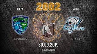 Югра - Барыс (ЮХЛ) 30.09.2019