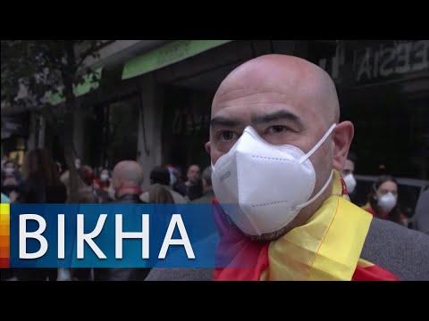 Почему мир охватили протесты против карантина | Вікна-Новини