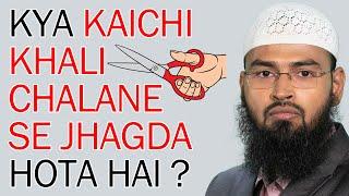 Kya Kainchi Khali Chalane Se Jhagda Hota Hai Aur Hichki Aay To Kya Koi Hame Yaad Karta Hai