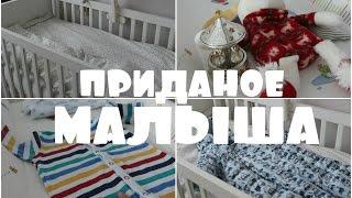 ПРИДАНОЕ для малыша ║ Что пригодилось в ПЕРВЫЕ МЕСЯЦЫ Часть1