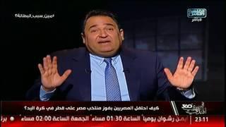 محمد على خير: أنا مش ضد الشعب القطرى لكن ده كان إحساسى !