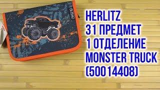 Розпакування Herlitz 31 предмет 1 відділення Monster Truck 50014408
