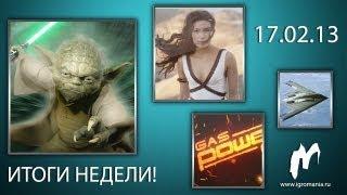 Итоги недели! : Игровые новости, 11 — 17 февраля. HD