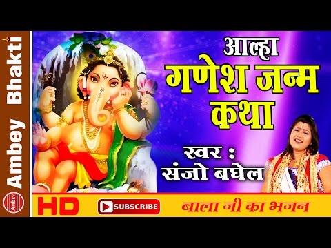 Aalha Shri  Ganesh G || Ganesh Janma Katha || Sanjo Baghel# Ambey Bhakti