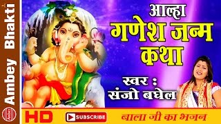 Download Aalha Shri  Ganesh G || Ganesh Janma Katha || Sanjo Baghel# Ambey Bhakti MP3 song and Music Video