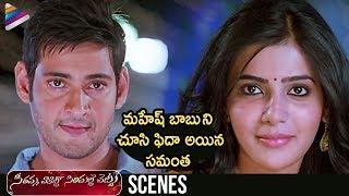 Repeat youtube video Brahmotsavam Srikanth Addala's SVSC Movie Scenes   Samantha sees Mahesh Babu for the first time