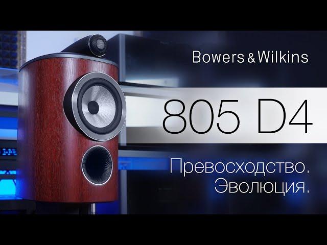 Полочная акустика Bowers & Wilkins 805 D4. Hi-End звучание в компактном корпусе