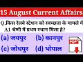 15 August current affairs//current affairs in hindi//gram vikas adhikari//bank/railway/ssc/RRB po