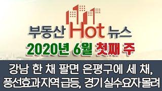 [부동산 Hot 뉴스]…