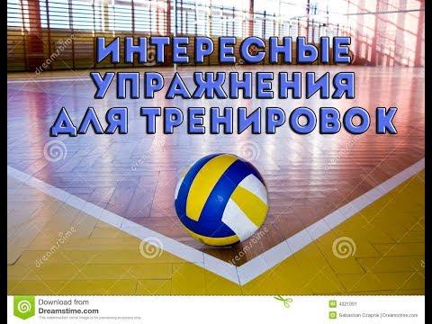 Видео уроки тренировки по волейболу