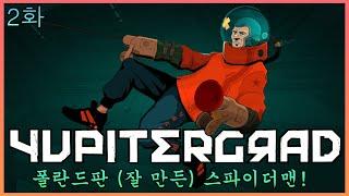 유피터그래드: 2화 (폴란드 VR 스파이더맨)  YUP…