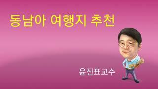 동남아 여행지 추천