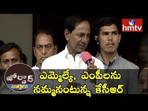 CM KCR Interact with Singareni Workers at Pragathi Bhavan   Jordar Full Episode   hmtv