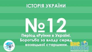 Онлайн-урок ЗНО. Історія України №12. Україна в період
