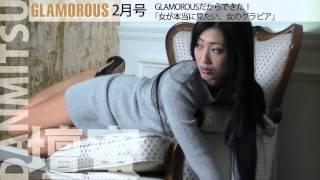 2013年1月7日発売!雑誌「GLAMOROUS(グラマラス)」2月号に初登場する...