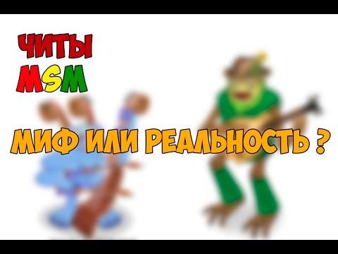 ЧИТЫ MY SINGING MONSTERS(2016)-МИФ ИЛИ РЕАЛЬНОСТЬ?