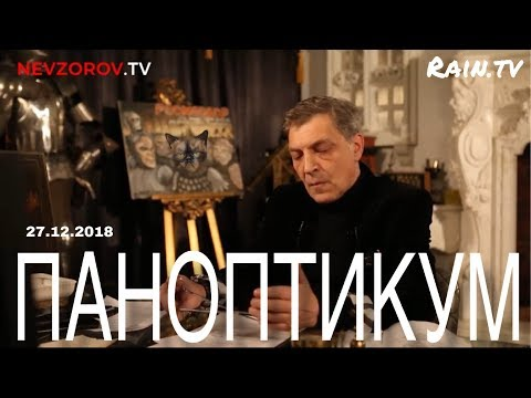 Александр Невзоров в программе «Паноптикум» на тв Дождь из сиудии Nevzorov.tv 27.12.18