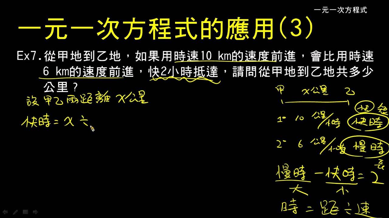 一元一次方程式應用題(3)_2/2 - YouTube