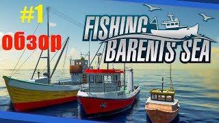 Рыбалка в Баренцевом Море #1 Очень Красивая и Реалистичная игра про рыбалку. Обучение.