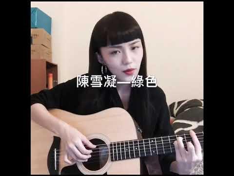 李嫣 Jessie Lee(陳雪凝—綠色 翻唱cover版)