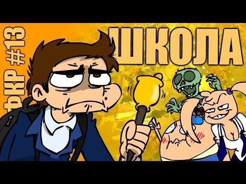 Комиксы про школу -